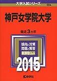 神戸女学院大学 (2015年版大学入試シリーズ)
