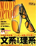 モード・オプティーク (Vol.20) (ワールド・ムック (579))