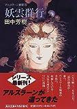 アルスラーン戦記〈10〉妖雲群行 (角川文庫)