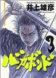 バガボンド(3)(モーニングKC)