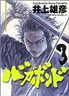 バガボンド 第3巻 1999年07月22日発売
