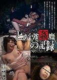 とある強姦魔の記録 ロリ少女【PSI-305】 [DVD]