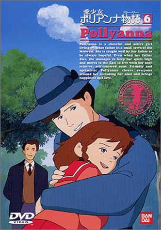 愛少女ポリアンナ物語(6) [DVD]