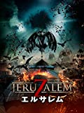 エルサレム(2015)(吹替版)