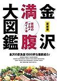 最新版 金沢満腹大図鑑―究極のグルメガイド本
