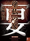塗仏の宴 宴の支度(3)【電子百鬼夜行】