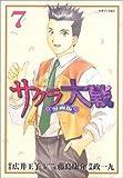 サクラ大戦 7 漫画版 (マガジンZコミックス)