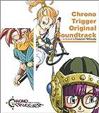 クロノ・トリガー オリジナル・サウンドトラック