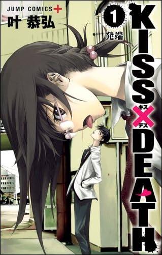 KISS×DEATH 1  ジャンプコミックス
