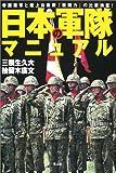 日本の軍隊マニュアル―帝国陸軍と陸上自衛隊『戦闘力』の比較検証