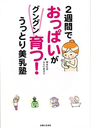 2週間でおっぱいがグングン育つ! うっとり美乳塾 単行本 (著・MACO , ふじい まさこ)をamazonで見る