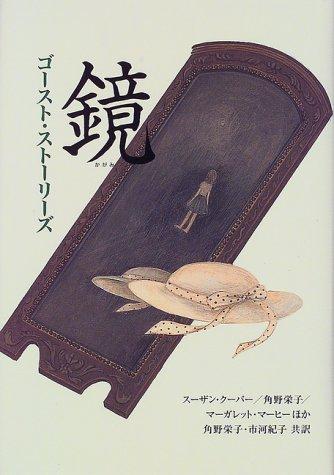 鏡―ゴースト・ストーリーズ