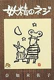 妖精のネジ / 奈知 未佐子 のシリーズ情報を見る