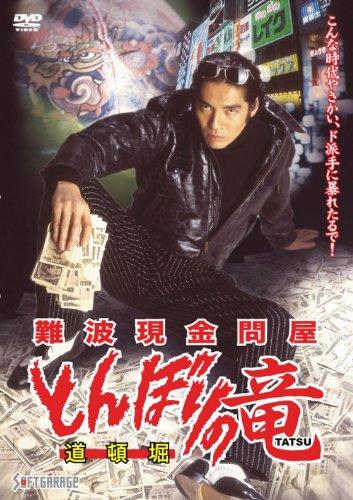 Namba wholesale pork nobori Ryu [DVD]