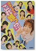 清水ミチコの「これ誰っ!?」 (宝島社文庫)