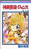 神風怪盗ジャンヌ (3) (りぼんマスコットコミックス (1142))