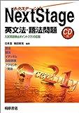 NextStage英文法・語法問題―入試英語頻出ポイント205の征服