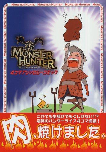 モンスターハンター4コマアンソロジーコミック (Bros.comics EX)