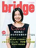 bridge (ブリッジ) 2006年 08月号 [雑誌]