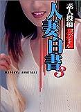 素人投稿スペシャル 人妻白書〈3〉 (マドンナメイト)