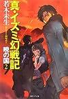 真・イズミ幻戦記―暁の国〈2〉 (徳間デュアル文庫)
