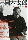 岡本太郎  KAWADE夢ムック (文藝別冊)