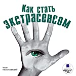 Kak stat' ekstrasensom [How to Become a Psychic] | Dmytro Strelbytskyy