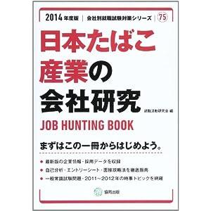 日本たばこ産業の会社研究 2014年度版―JOB HUNTING BOOK (会社別就職試験対策シリーズ)