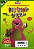Cover art for  Barney - Eat Right (Hebrew Language Edition)