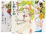 かくかくしかじか コミック 1-3巻セット (愛蔵版コミックス)