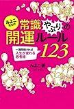 みよこ先生の常識やぶりの開運ルール123 (みよこ先生シリーズ)