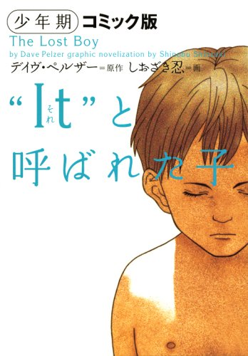 """""""It""""(それ)と呼ばれた子―少年期 コミック版"""
