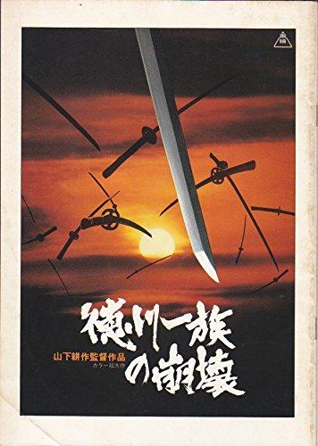 徳川一族の崩壊』 (1980) - 退屈...