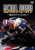 マイケル・ドゥーハン [DVD]