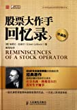 Reminiscences of a Stock Operator (Collectors Edition) (Hardcover) (Chinese Edition)