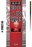 遠山流中飛車持久戦ガイド (マイナビ将棋BOOKS)