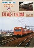 鉄道ピクトリアル アーカイブスセレクション26 国電の記録1950-60 2013年 09月号 [雑誌]