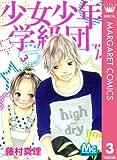 少女少年学級団 3 (マーガレットコミックスDIGITAL)