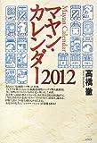 マヤンカレンダー 2012