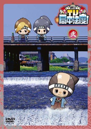 TV・局中法度! 2 [DVD]