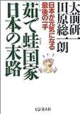 「茹で蛙」国家日本の末路 : 日本が元気になる最後の一手