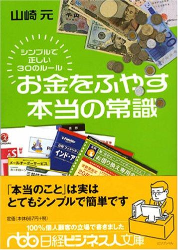 お金をふやす本当の常識―シンプルで正しい30のルール (日経ビジネス人文庫)