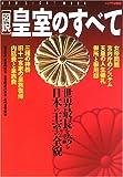 〈図説〉皇室のすべて―世界最長を誇る日本の王室の全貌 (New sight mook)