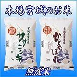 【ひとめぼれ5kg】と【ササニシキ5kg】の計10kgの無洗米セット 28年宮城県登米産