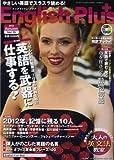 English Plus (イングリッシュ・プラス) 2012年 11月号 [雑誌]