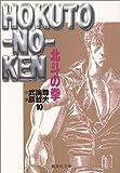 北斗の拳 (10) (集英社文庫―コミック版)