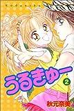 うるきゅー (2) (講談社コミックスなかよし (937巻))
