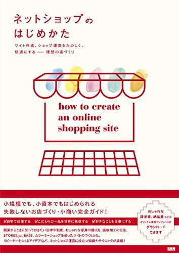 ネットショップのはじめかた -サイト作成、ショップ運営をたのしく、快適にする —— 理想の店づくり-