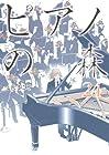 ピアノの森 第24巻 2014年05月23日発売
