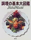 調理の基本大図鑑―ビストロ・マルシェ